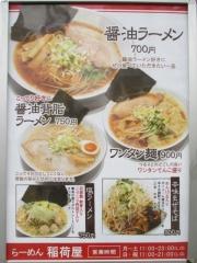らーめん 稲荷屋【弐】-8