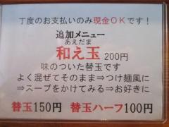がふうあん【八】-11