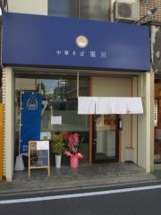 【新店】中華そば 堀川-1