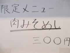 【新店】中華そば 堀川-4