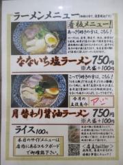 麺や なないち【五】-2