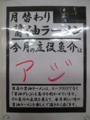 麺や なないち【五】-3