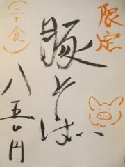 烈志笑魚油 麺香房 三く【壱五】-3