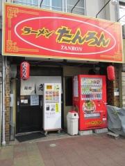 麺処 若松【五】-1
