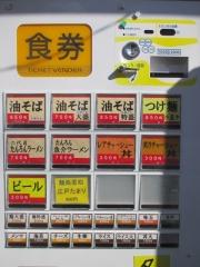麺処 若松【五】-3