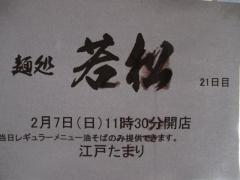 麺処 若松【五】-2