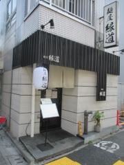 麺屋 緑道【弐】-1