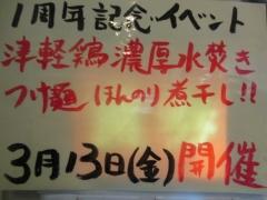 麺屋 緑道【弐】-2