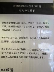 麺屋 緑道【弐】-3