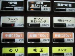 麺屋 緑道【弐】-4