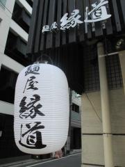 麺屋 緑道【弐】-11