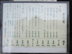 麺屋 緑道【弐】-12