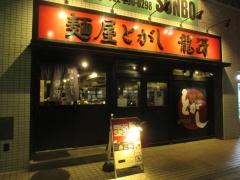 麺屋とがし 龍冴-1