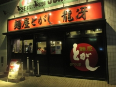 麺屋とがし 龍冴-2
