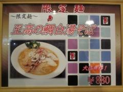 麺屋とがし 龍冴-4