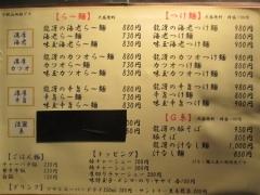 麺屋とがし 龍冴-6