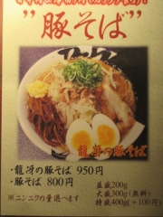 麺屋とがし 龍冴-7