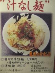 麺屋とがし 龍冴-8