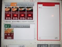 山形飛島 亞呉屋 仙台店-5
