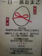 山形飛島 亞呉屋 仙台店-7