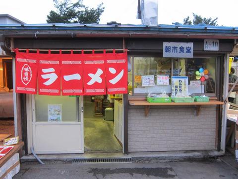 神子田朝市食堂(外観)