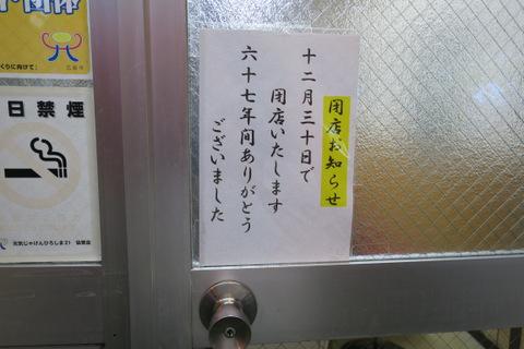 うぐいす_2(閉店)