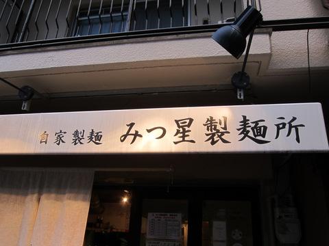 みつ星製麺所(外観)