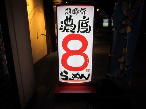 超豚骨濃度8(外観)