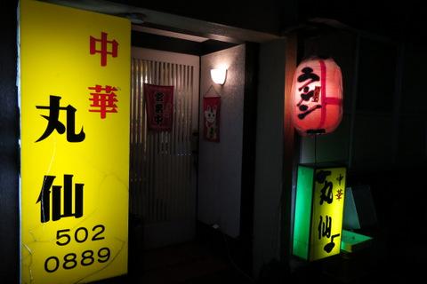 丸仙(外観)