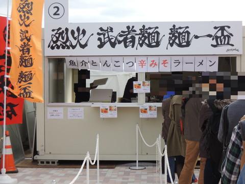 烈火+武者麺+麺一盃コラボ@関西ラーメンダービー2015(第1レース)