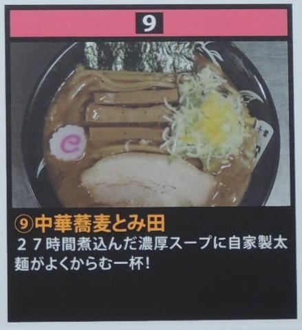 王道の濃厚豚骨魚介ラーメンのメニュー案内