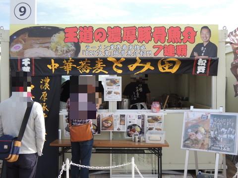 中華蕎麦とみ田@関西ラーメンダービー2015(第1レース)