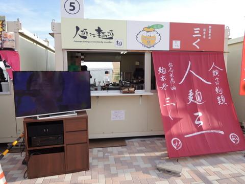 烈志笑魚油麺香房三く+人類みな麺類コラボ@関西ラーメンダービー2015(第1レース)