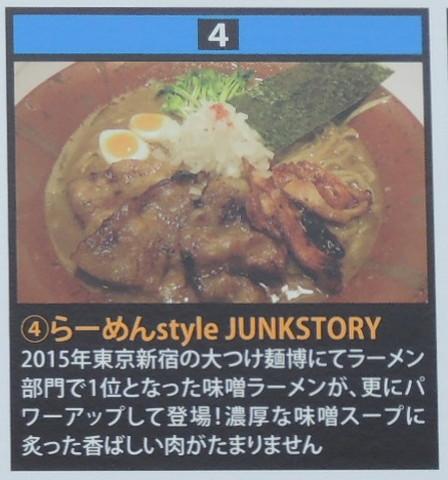 濃厚味噌の煮干し鶏そば~炙り肉バージョン~のメニュー案内