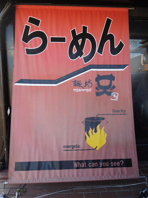 麺坊 ひかり(タペストリー)