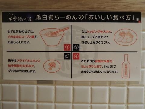 鶏白湯らーめんの食べ方案内