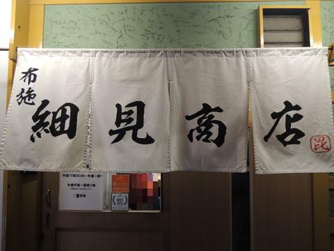 布施 細見商店(のれん)