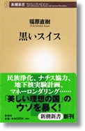 福原直樹 「黒いスイス」 新潮新書