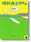宮脇俊三 「時刻表2万キロ」 河出文庫