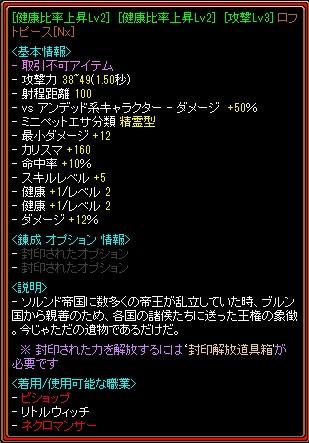 RedStone 15.12.13[02]