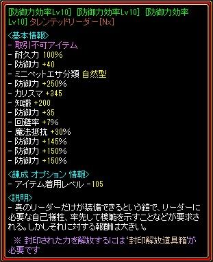 RedStone 16.01.20[00]
