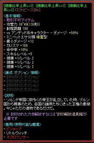 RedStone 16.01.20[01]