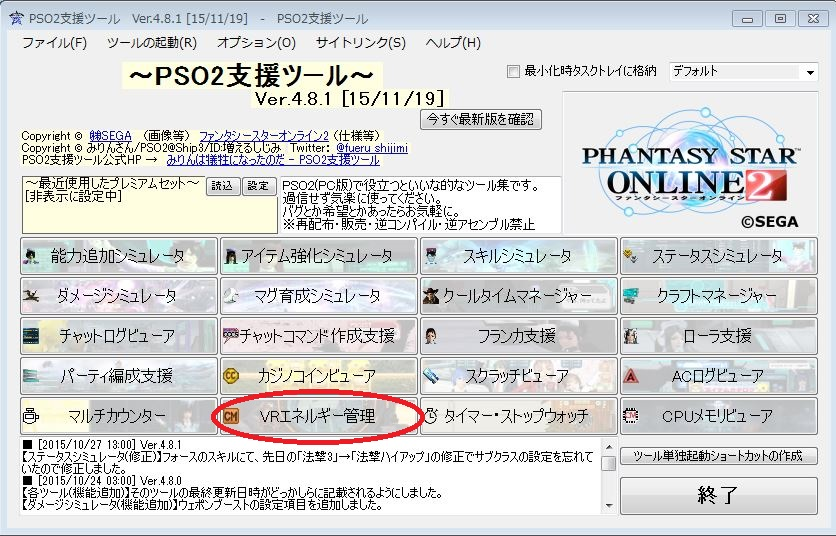 PSO2支援ツール