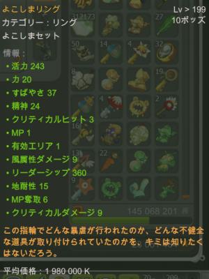 MPよこしま(17個目)