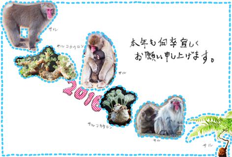 20160101年賀状