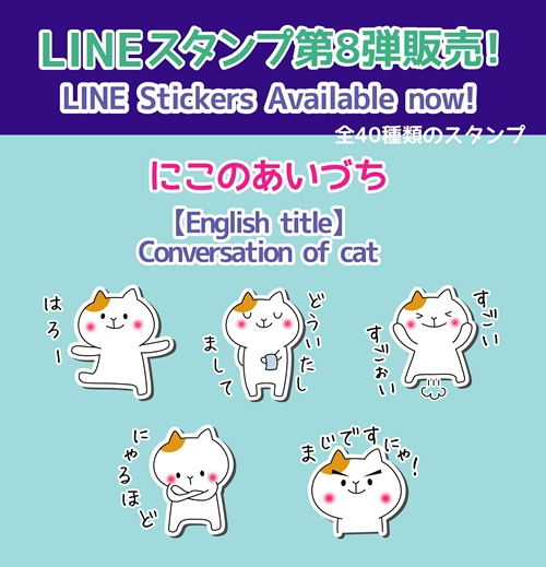 LINE8販売用