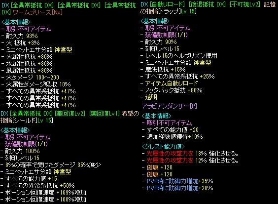 【リトル】Gv装備3