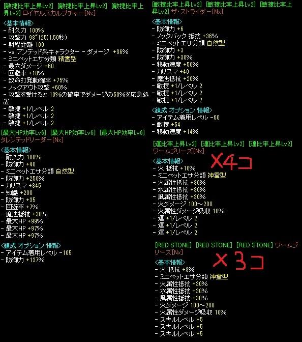 【リトル】Gv装備2