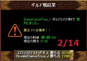 VSDreamCameTrue_J結果20160214