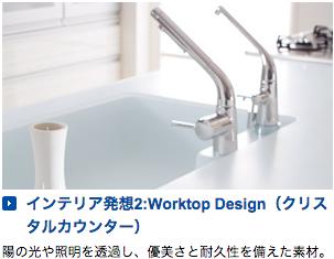 2CRASSO(クラッソ)システムキッチン システムキッチン キッチン 商品を選ぶ TOTO